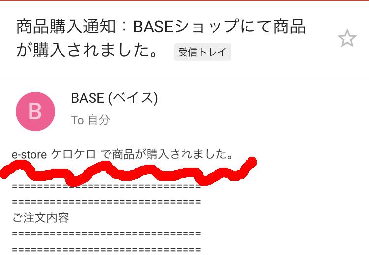 BASEからの注文メール
