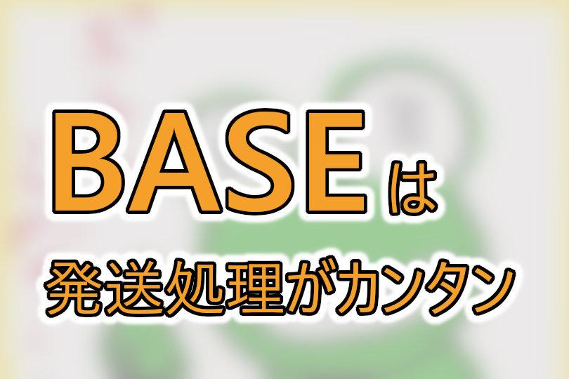 BASE運営のショップなら、発送処理もカンタン! メールも自動送付、納品書も作成してくれる