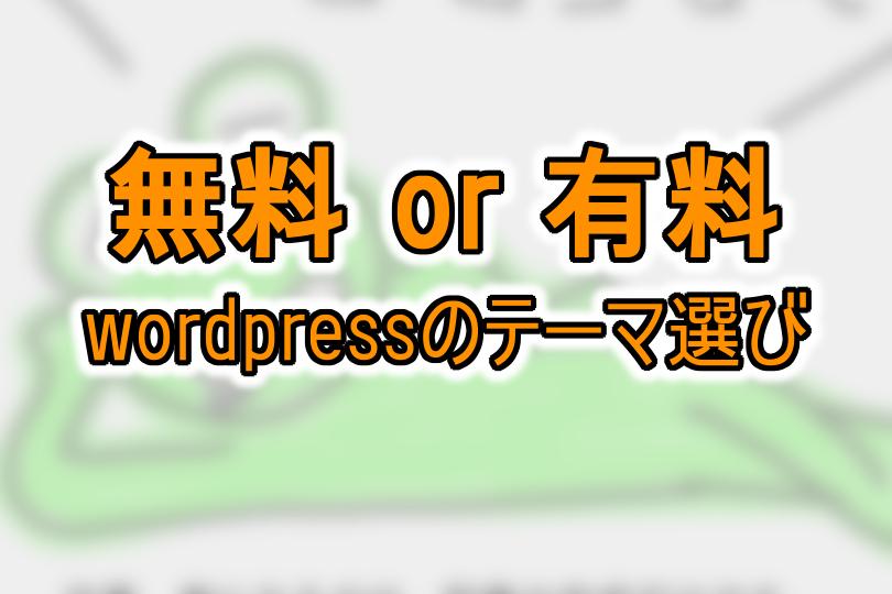 wordpressテーマの選び方。有料 or 無料?どちらを選ぶべきか教えます。