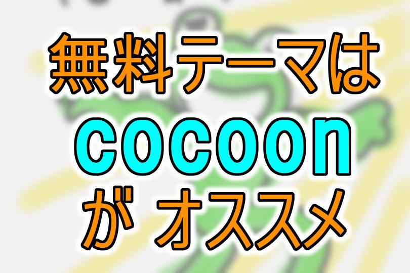 Wordpress 無料テーマは、cocoon がオススメ。 9のメリットと1つのデメリット