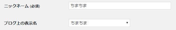 ニックネームの編集