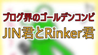 『断言します』WEB初心者のブロガーは、JIN と Rinker を使うべし