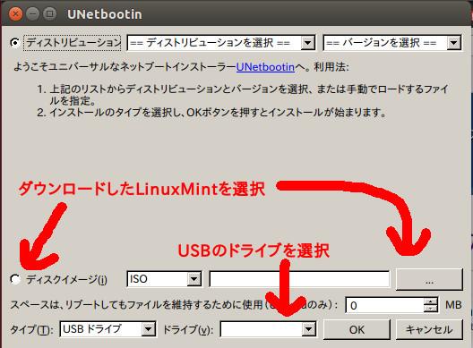 UNetbootinを使う