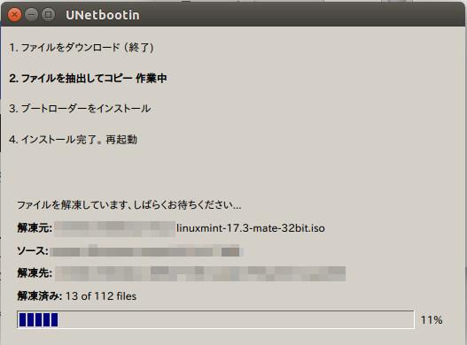USBインストーラの作成