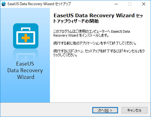 data recovery wizard インストール