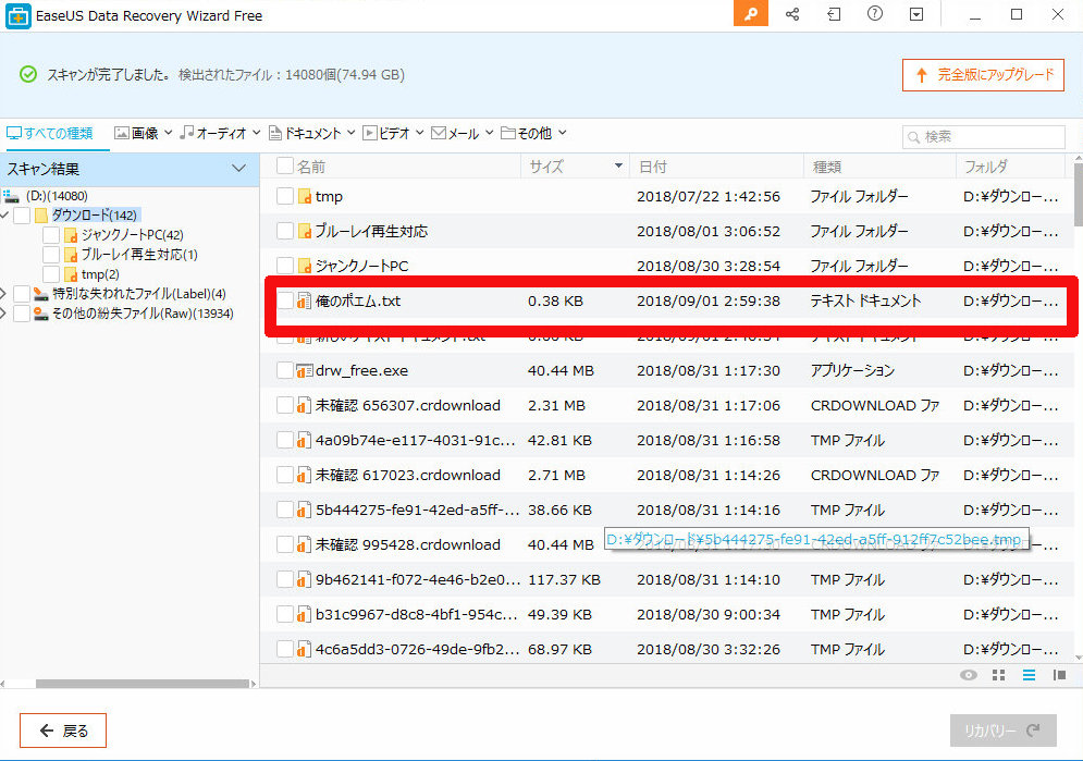 ファイルのリカバリ画面