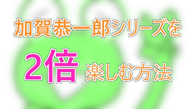 東野 圭吾 加賀 恭一郎 シリーズ
