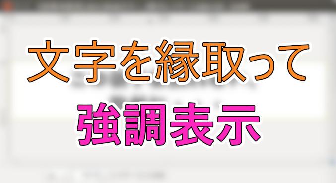 文字を背景より目立たせる「縁取り加工」を、フリーソフトの GIMP を使ってやってみます