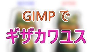 画像加工でギザギザになった部分を、滑らかにする方法。フリーのGIMPでまとめます