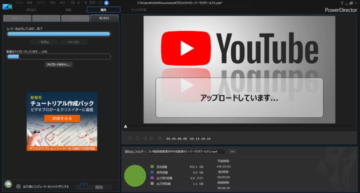 YouTubeへのアップロード